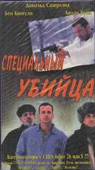 The Assignment - Russian Movie Cover (xs thumbnail)