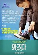 Wadjda - South Korean Movie Poster (xs thumbnail)