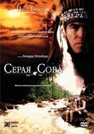 Grey Owl - Russian DVD cover (xs thumbnail)