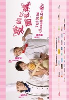 Ai de mian bao hun - Chinese Movie Poster (xs thumbnail)