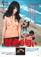 Le journal intime d'une nymphomane - Japanese Movie Poster (xs thumbnail)