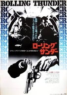 Rolling Thunder - Japanese Movie Poster (xs thumbnail)