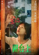 On the Balcony - Chinese Movie Poster (xs thumbnail)