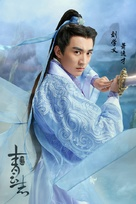 """The Legend of Chusen"" - Chinese Movie Poster (xs thumbnail)"