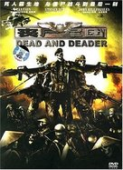 Dead & Deader - Chinese Movie Cover (xs thumbnail)