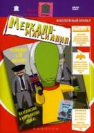 Mercano, el marciano - Russian DVD cover (xs thumbnail)
