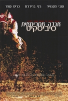 Seabiscuit - Israeli Movie Poster (xs thumbnail)
