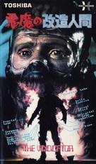 The Vindicator - Japanese VHS cover (xs thumbnail)