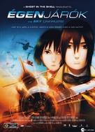 Sukai kurora - Hungarian Movie Poster (xs thumbnail)