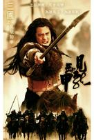 Saam gwok dzi gin lung se gap - Chinese Movie Poster (xs thumbnail)