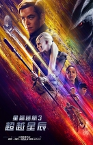 Star Trek Beyond - Chinese Movie Poster (xs thumbnail)