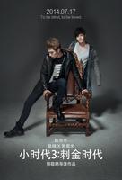 Xiao shi dai 3 - Chinese Movie Poster (xs thumbnail)