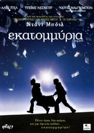 Millions - Greek DVD cover (xs thumbnail)