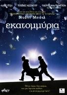 Millions - Greek DVD movie cover (xs thumbnail)