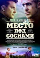 The Place Beyond the Pines - Russian Movie Poster (xs thumbnail)