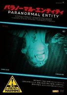 Paranormal Entity - Japanese DVD cover (xs thumbnail)