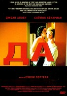 Yes - Russian poster (xs thumbnail)