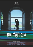 Punch-Drunk Love - South Korean Movie Poster (xs thumbnail)