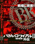 Battle Royale 2 - Japanese Movie Cover (xs thumbnail)