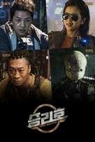 Seungriho - South Korean Movie Poster (xs thumbnail)