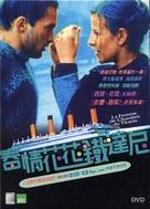 La femme de chambre du Titanic - Hong Kong Movie Cover (xs thumbnail)