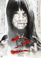 Kuchisake-onna 2 - Japanese Movie Poster (xs thumbnail)