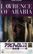 Lawrence of Arabia - Japanese VHS movie cover (xs thumbnail)