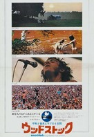 Woodstock - Japanese Movie Poster (xs thumbnail)