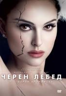 Black Swan - Bulgarian DVD cover (xs thumbnail)