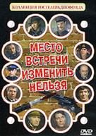 """Mesto vstrechi izmenit nelzya"" - Russian Movie Cover (xs thumbnail)"