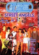 Street Angels - Hong Kong poster (xs thumbnail)