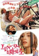 À gauche en sortant de l'ascenseur - Japanese Movie Poster (xs thumbnail)