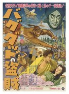 The Thief of Bagdad - Japanese Movie Poster (xs thumbnail)