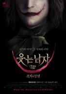 L'homme qui rit - South Korean Movie Poster (xs thumbnail)