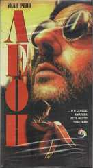 Léon - Russian Movie Cover (xs thumbnail)