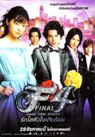 Hana yori dango: Fainaru - Thai Movie Poster (xs thumbnail)
