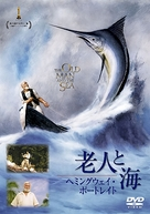 The Old Man and the Sea - Japanese DVD cover (xs thumbnail)