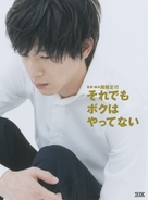 Soredemo boku wa yattenai - Japanese Movie Cover (xs thumbnail)