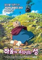 Hauru no ugoku shiro - South Korean poster (xs thumbnail)