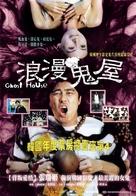 Gwishini sanda - Taiwanese Movie Poster (xs thumbnail)