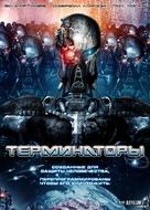 The Terminators - Russian Movie Poster (xs thumbnail)