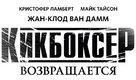 Kickboxer: Retaliation - Russian Logo (xs thumbnail)