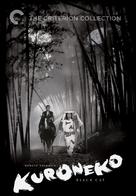 Yabu no naka no kuroneko - Movie Cover (xs thumbnail)