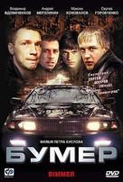 Bumer - Russian DVD cover (xs thumbnail)