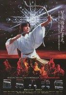 Satomi hakken-den - Japanese Movie Poster (xs thumbnail)