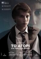 Dans la maison - Greek Movie Poster (xs thumbnail)
