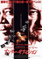 Under Suspicion - Japanese Movie Poster (xs thumbnail)