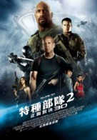 G.I. Joe: Retaliation - Taiwanese Movie Poster (xs thumbnail)