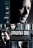 State of Play - Israeli Movie Poster (xs thumbnail)