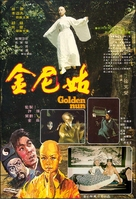 Golden Nun - Hong Kong Movie Poster (xs thumbnail)